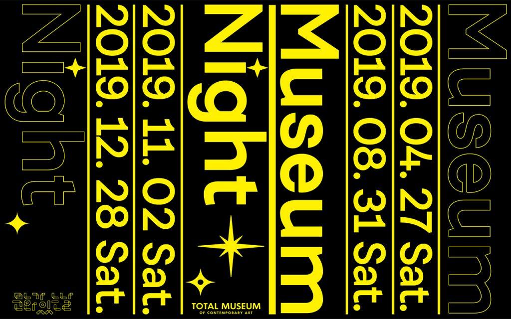 museum night01