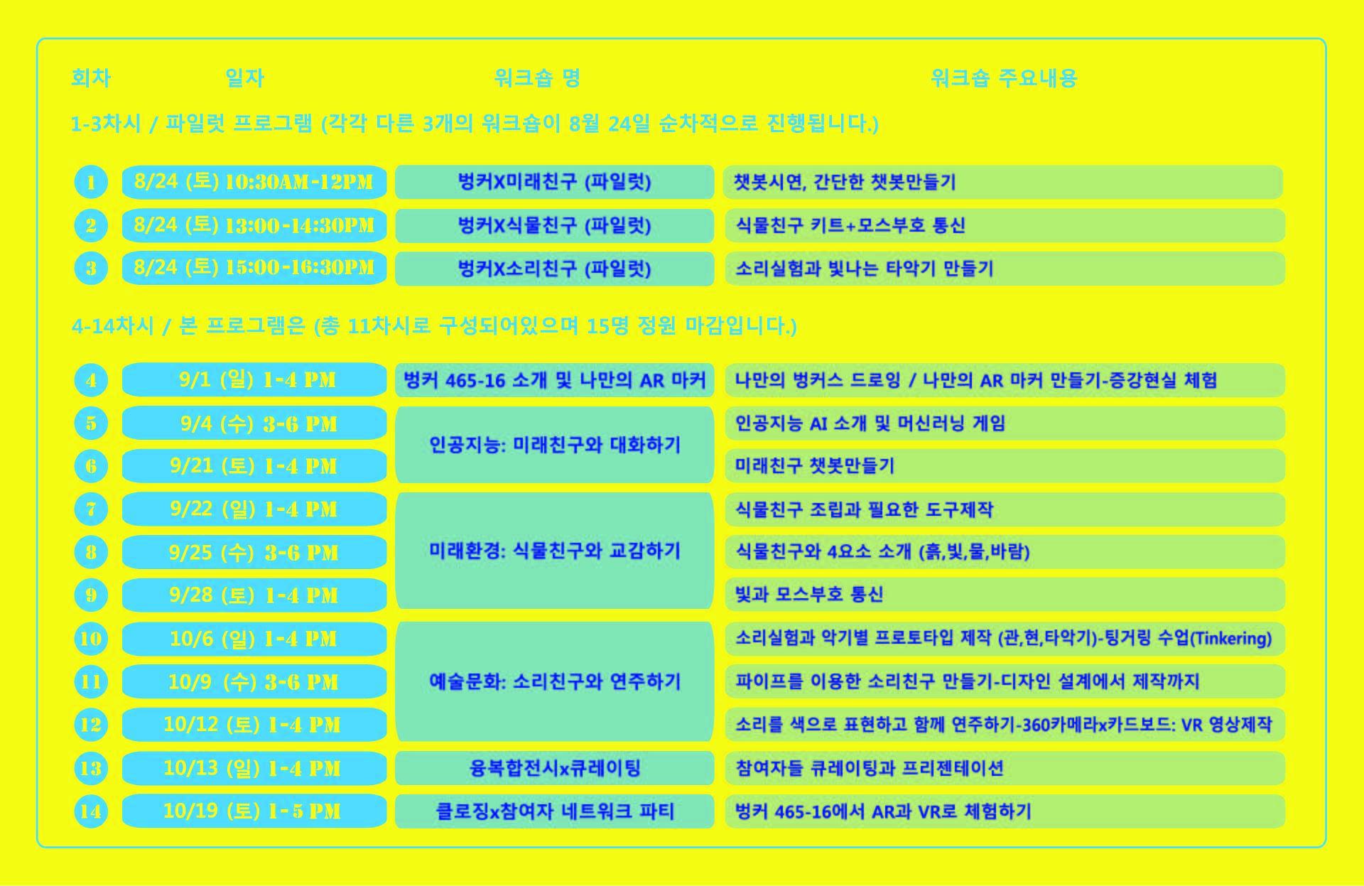 bunker465-16-schedule
