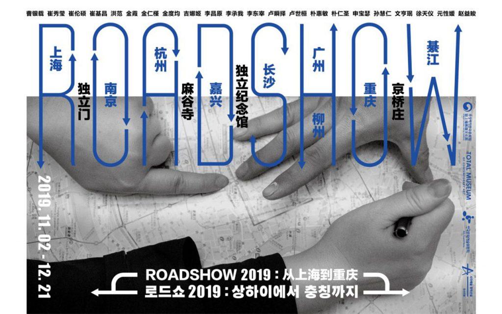 Roadshow2019 : 상하이에서 충칭까지 도록