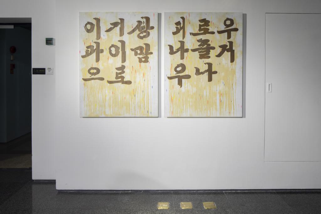 1101_로드쇼_상하이한국문화원_전시전경_노세환 (14)