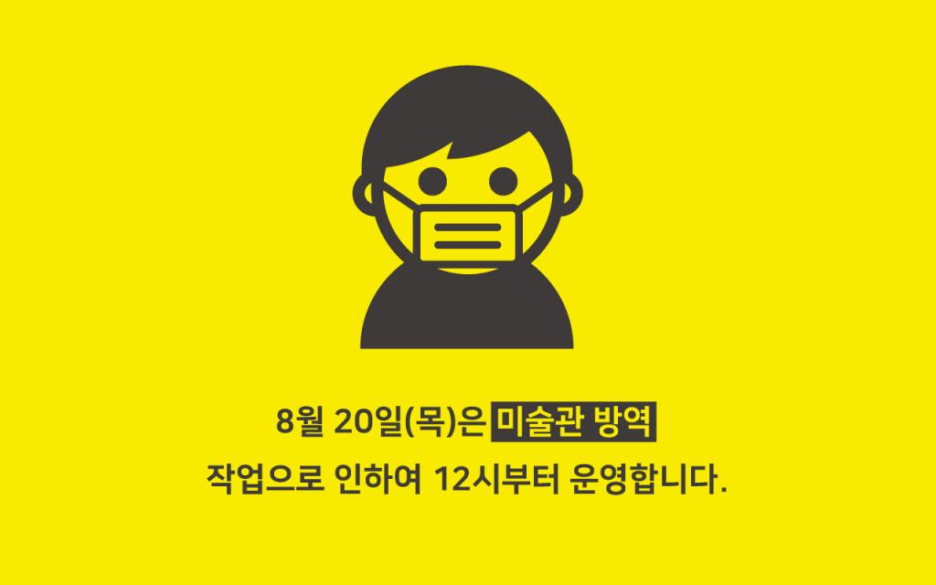방역공지_웹2