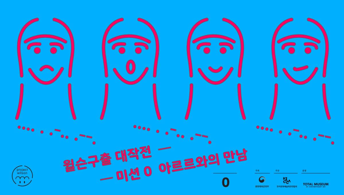 미션0 포스터