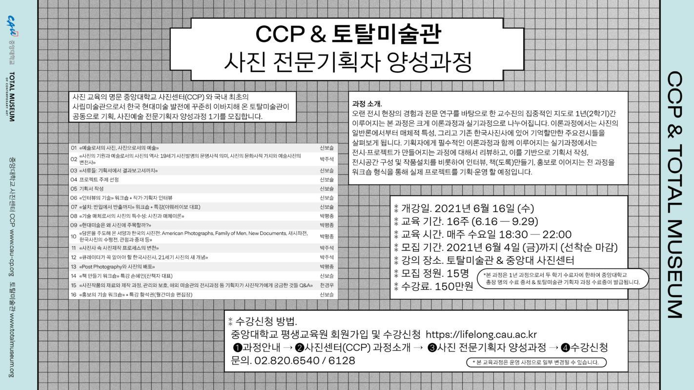 ccp_total_web_0422
