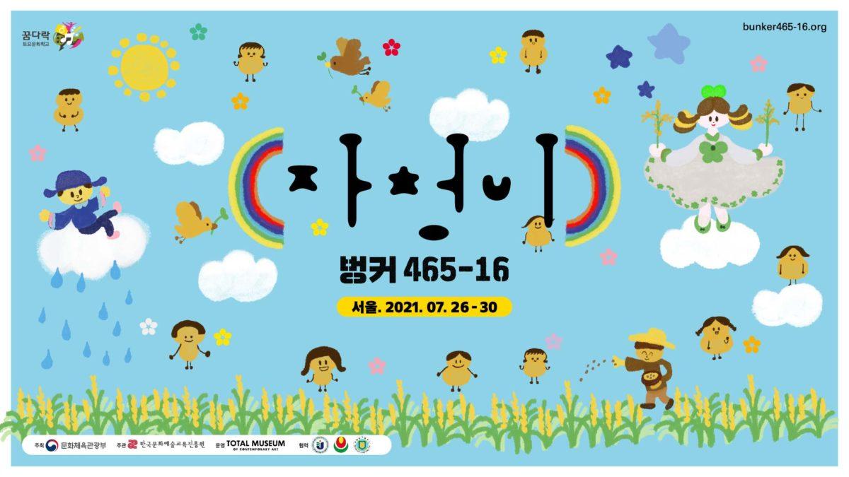 벙커465-16_자청비_web_0728(수정)