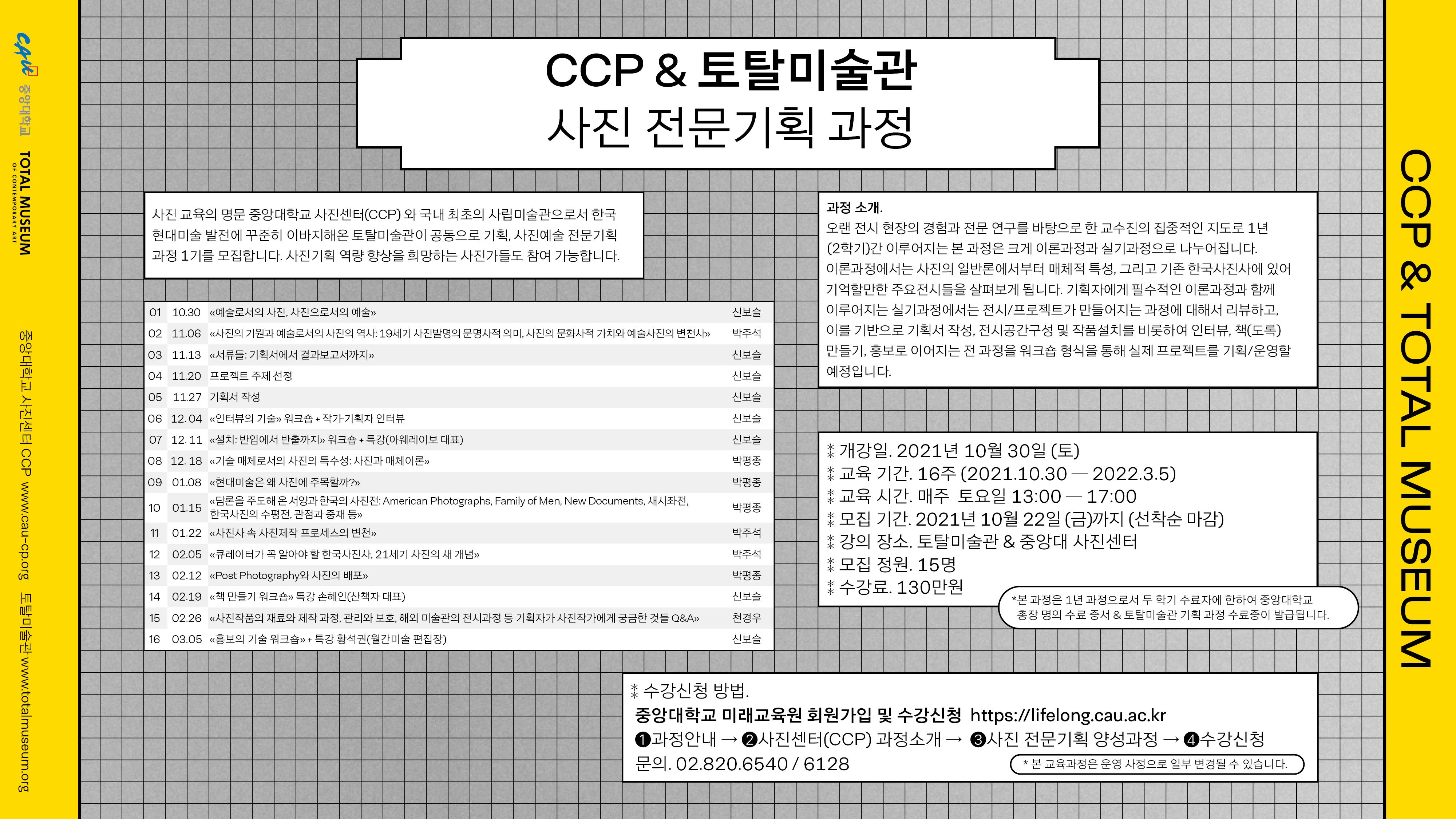 ccp_total_web_0903