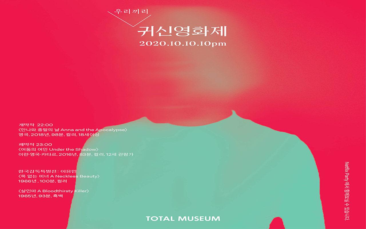 1010_귀신영화제 포스터 홈페이지용