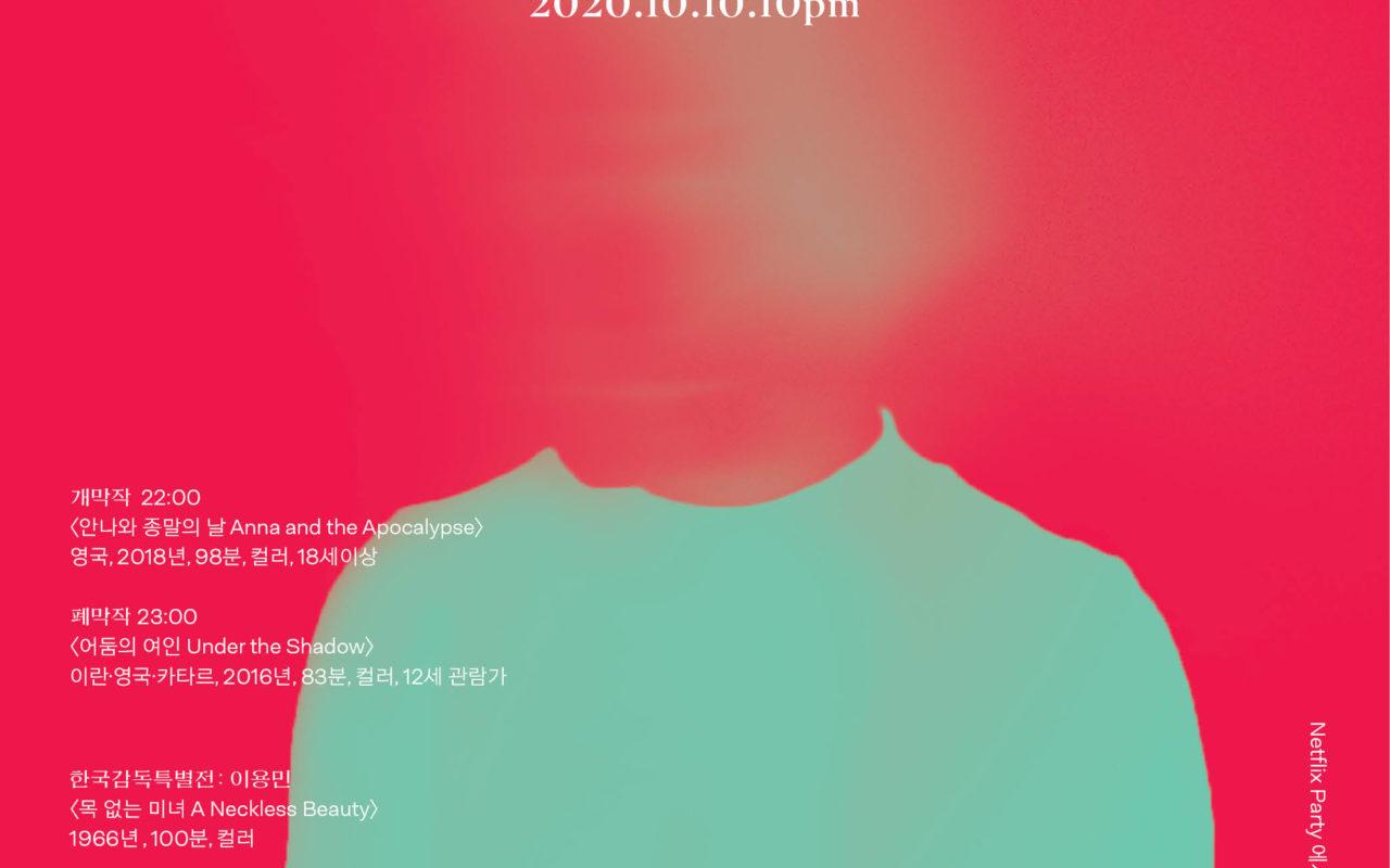 1010_귀신영화제 포스터(2)